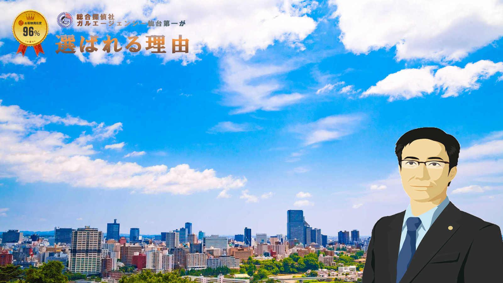 仙台の探偵社として22年の実績と信頼。