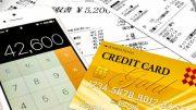 配偶者の借金