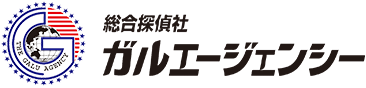 探偵を仙台でお探しの方は、【ガルエージェンシー仙台第一】へご相談下さい。
