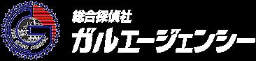 探偵を仙台でお探しの方は「ガルエージェンシー仙台第一」へどうぞ。